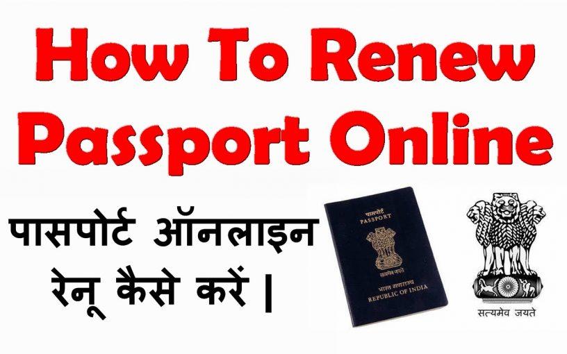 renew passport online itzeazy